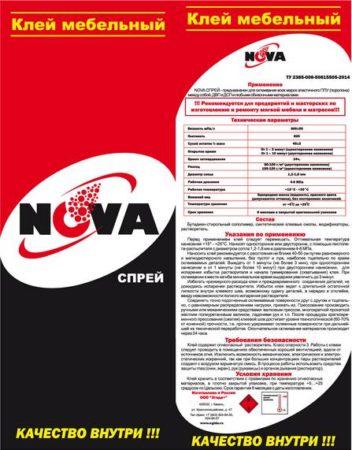 kl-nova-sp